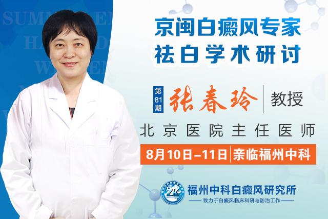 京·闽白癜风专家学术研讨 联合会诊助力暑期祛白